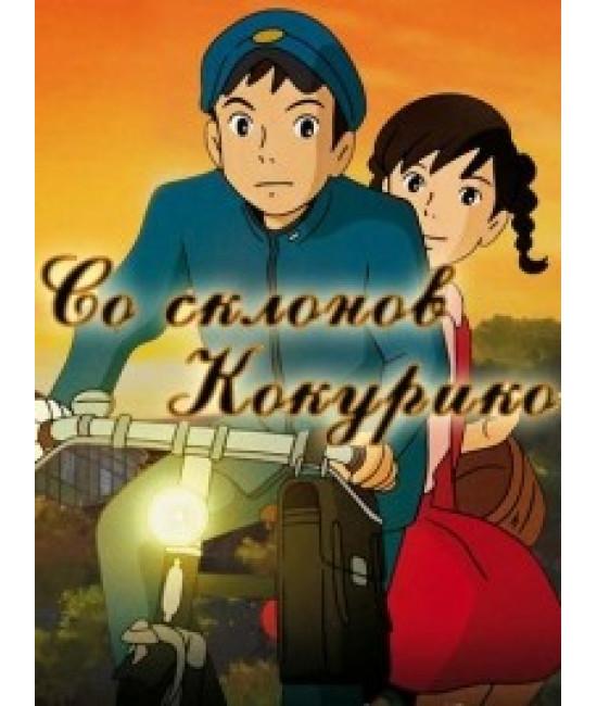 Со склонов Кокурико [DVD]