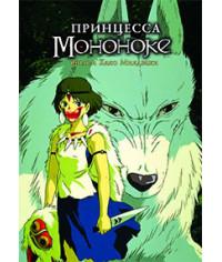 Принцесса Мононокэ [DVD]