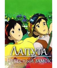 Небесный замок Лапута [DVD]