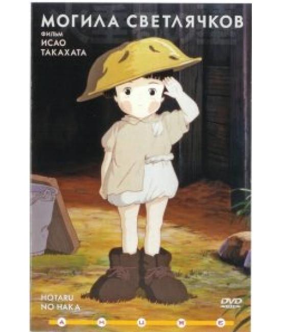 Могила светлячков (Grave of the Fireflies) [DVD]