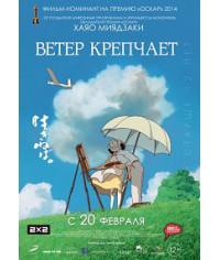 Ветер крепчает [DVD]