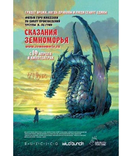 Сказания Земноморья [DVD]