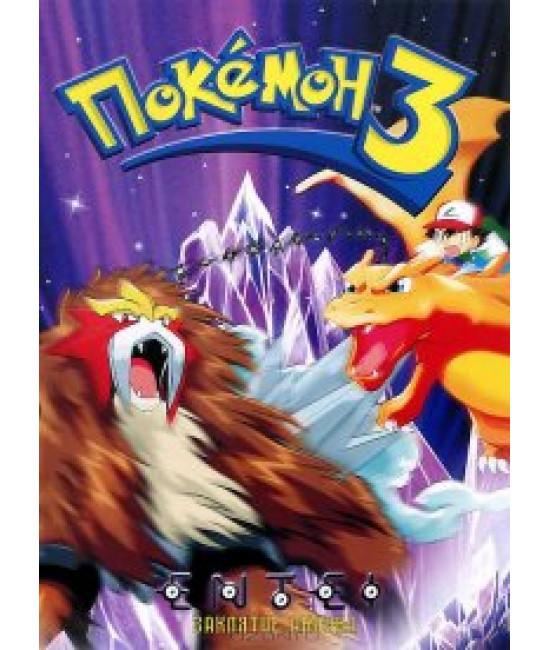 Покемон фильм 3: Заклятие Аноунов [DVD]