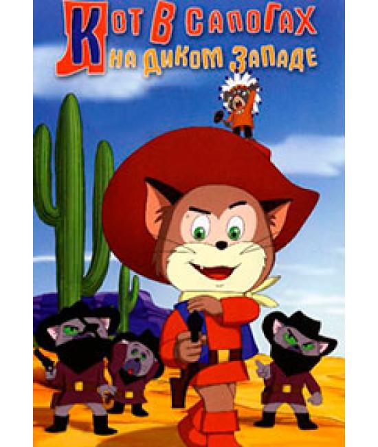 Кот в сапогах на Диком Западе [DVD]
