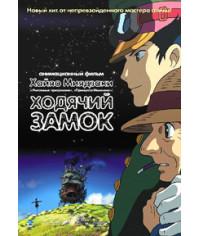 Ходячий замок (Блуждающий Замок Хоула) [DVD]
