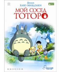 Мой сосед Тоторо [DVD]
