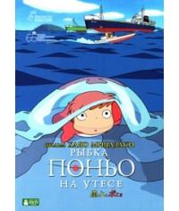 Рыбка Поньо на утесе [DVD]