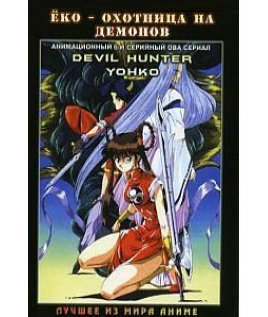 Ёко - охотница на демонов [DVD]