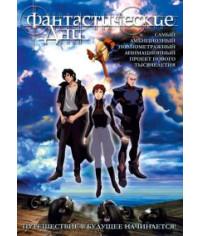 Фантастические дни [DVD]