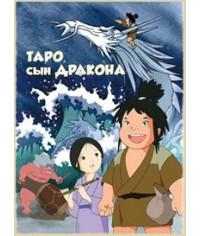 Таро - сын дракона [DVD]