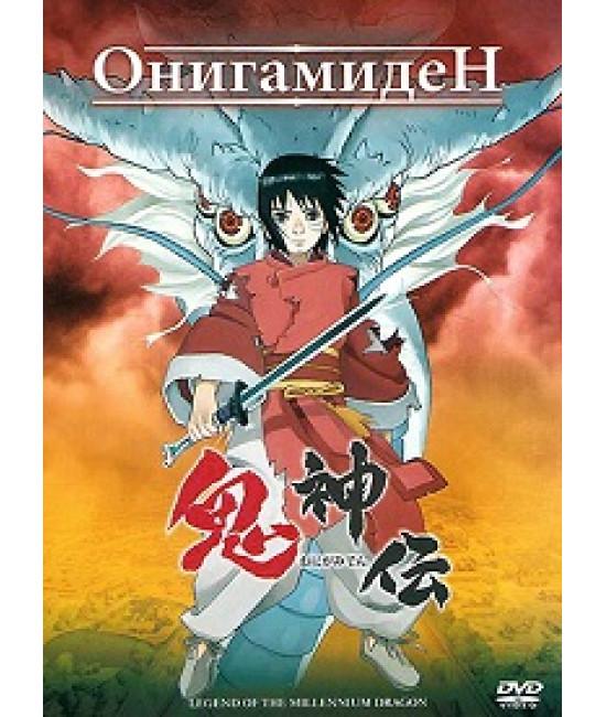 Онигамиден (Легенда о тысячелетнем драконе) [DVD]