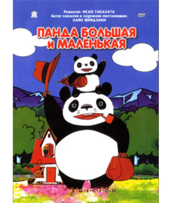 Панда большая и маленькая [DVD]